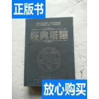 [二手旧书9成新]【经典塔罗】 (包含:经典塔罗指导手册 +几张经