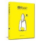 【旧书二手书9成新】设计那些事儿①(全彩) 金载勋,吴娅蕾 9787121203947 电子工业出版社