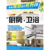 家装细部设计材料详解--厨房 卫浴 王敏 化学工业出版社 9787122072559