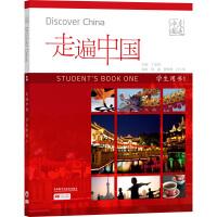走遍中国(学生用书)(第一册)(国内版)