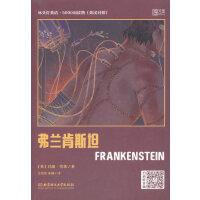 床头灯英语・5000词读物(英汉对照)――弗兰肯斯坦