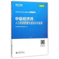 中级经济师人力资源管理专业知识与实务