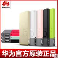 【正品包邮】Huawei/华为移动电源超2A快充手机薄充电宝聚合物AP006L原装正品充电宝5000mM毫安安全通用5