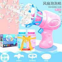 【悦乐朵玩具】儿童电动风扇泡泡枪亲子互动泡泡枪吹泡泡玩具3岁以上