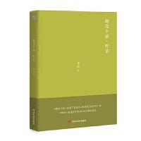 朝花夕拾 野草 9787220108259 鲁迅 四川人民出版社 新华书店 正品保障
