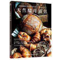 天然酵母面包 安子 9787512211261 中国民族摄影艺术出版社 新华书店 品质保障