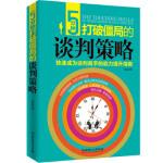 销售心理学市场营销书籍 5分钟打破僵局的谈判策略销售类书籍 房产销售市场营销学营销管理营销销售技巧类书籍定位书