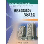 建筑工程质量控制与安全管理(全国高职高专建筑类专业规划教材)