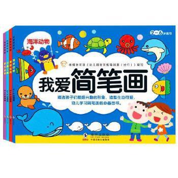 儿童简笔画大全自然卷4本我爱简笔画幼儿童绘画本书籍宝宝美术培训