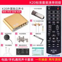 K20外置声卡套装 电脑手机直播K歌麦克风录音喊麦设备全套