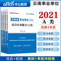 中公教育2021云南省事业单位公开招聘分类考试A类套装:教材+考前冲刺(职业能力倾向测验+综合应用能力)A类 4本套