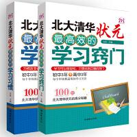 清华北大不是梦 我是这样考上的 高效学习方法全集 北大清华状元最高效的学习习惯+学习窍门初高中学生都适合的书籍 高考清