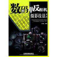 【旧书二手书85新包邮】数码单反相机摄影技法 丁海关著 中国铁道出版社【正版】