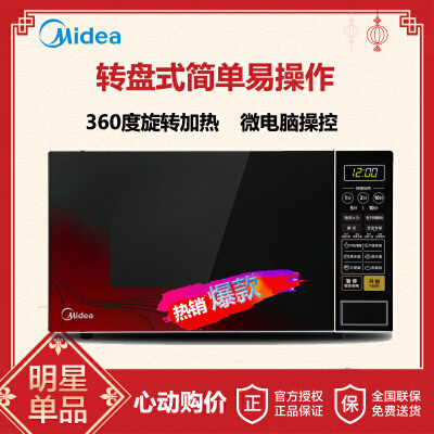 美的(Midea)微波炉 M1-L213C 21L 家用 转盘式 简单易操作 微波功能 定时功能智能电脑式 液晶显示 均匀加热 (红色款)