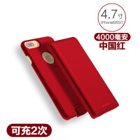 充电宝 iphone6/7p背夹充电宝苹果76splus手机电池无线薄便携式 苹果通用4.7寸中国红/可充2次