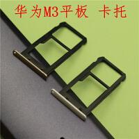 华为平板电脑M3卡托卡槽原装 M3平板sim卡槽BTV-DL09 W09卡托原装 BTV平板M3/8.4寸-4G版本