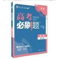 包邮2020版理想树6.7高考必刷题(英语合订本)第六版科学题阶高考必刷题英语合订本