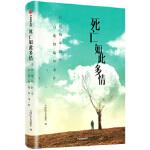 死亡如此多情 中国医学论坛报社 9787521705911 中信出版社 新华书店 品质保障