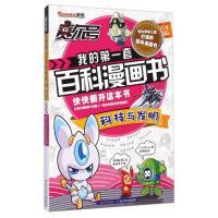 ����我的第一套百科漫����-科技�c�l明郭��、尹雨玲 著�L江少年�和�出版社【正版��籍,可�_�l票】
