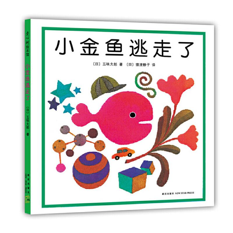 小金鱼逃走了 绘本大师五味太郎创意代表作,适合幼儿的