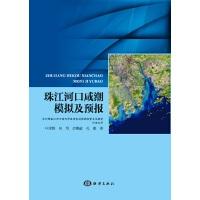 珠江河口咸潮模拟及预报