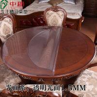圆桌布PVC防水防油防烫免洗透明圆桌垫餐桌布磨砂水晶板软质玻璃