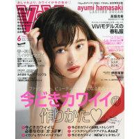 [现货]进口日文 时尚杂志 ViVi(ヴィヴィ) 2017年6月号