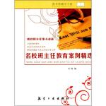 名校班主任教育案例精选/成功班主任案头必备 刘梅 9787516513385 航空工业出版社