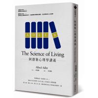 现货《阿德勒心理�W�v�x》阿德勒 ���新潮社 台版繁体中文 正版进口书