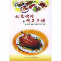 {二手旧书99成新}北京烤鸭和鸭菜烹调 张仁庆 等 河南科学技术出版社 9787534932595