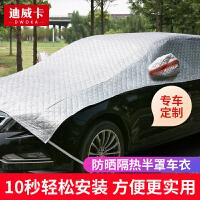 大众朗逸半罩车衣帕萨特途观捷达速腾cc凌渡汽车罩防雨隔热防晒罩