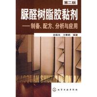 脲醛树脂胶黏剂--制备、配方、分析与应用(二版)赵临五王春鹏化学工业出版社9787122038944