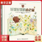 好饿好饿的小老鼠 儿童品格教育系列【新华书店 正版保障】
