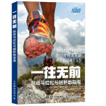 一往无前 超级马拉松与越野跑指南,人民邮电出版社,【美】布朗恩?鲍威尔(Bryon Powell)9787115404