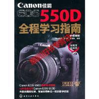 佳能EOS 550D全程学习指南新锐摄影 等化学工业出版社9787122099860