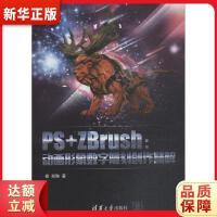 PS+ZBrush:动画形象数字雕刻创作精解 郑琳 9787302471479 【新华书店,购书无忧】