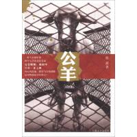 公羊张忌上海文艺出版社9787532150571【正版图书,达额立减】