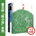 曹文轩新小说系列(学校暑期推荐《萤王》《穿堂风》《蝙蝠香》,新思考、新理念、新气象)