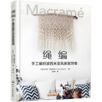 匠心匠艺--绳编:手工编织波西米亚风家居饰物