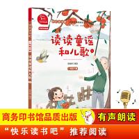 读读童谣和儿歌(一)全彩注音 小学一年级下册 快乐读书吧 推荐阅读(有声朗读)小学课外阅读