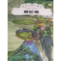 绘本安徒生童话--癞蛤蟆