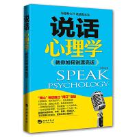 说话心理学 成人沟通营销售技巧说话口才管理 青春励志书籍 书 心理学恋爱情教育心理学微表情读心术