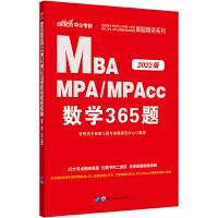 中公2019全国硕士研究生入学统一考试MBA、MPA、MPAcc管理类专业学位联考真题精讲系列:数学365题