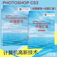 计算机高新技术图形图像处理Photoshop CS3 试题解答+试题汇编 图像制作员级 图像制作员级 图像理解基础 附DVD