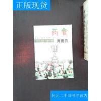 【二手书旧书9成新】药食两用的仙人掌 /蒋蕾妮 上海浦江教育出版社有限公司