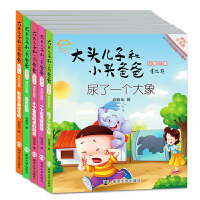 新大头儿子小头爸爸书全集童话带拼音儿童故事书6-7-8-9-10-12岁小学生阅读书籍二年级和一年级课外书注音版少儿图