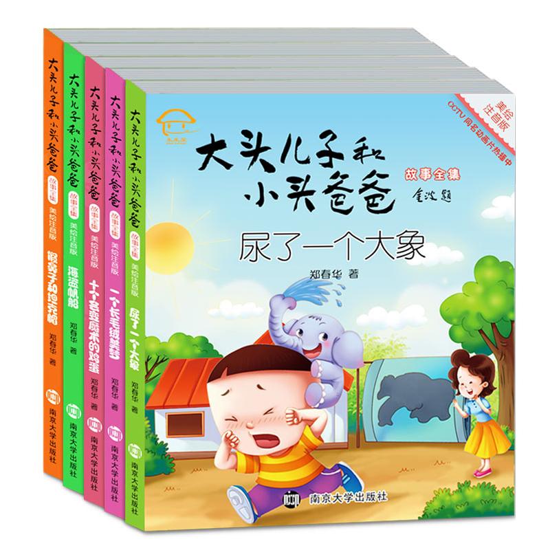 新大头儿子小头爸爸书全集童话带拼音儿童故事书6-7-8-9-10-12岁小学生阅读书籍二年级和一年级课外书注音版少儿图书读物畅销