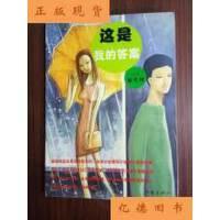 【二手旧书9成新】这是我的答案 /藤井树 / 作家出版社