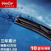 汽车雨刮器五菱宏光s宝骏730/560/630雨刷片雨挂器胶条三段式荣光 汽车用品