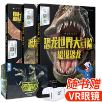 随书赠VR眼镜】3d立体书 恐龙世界大冒险全套3册正版少儿童科普百科全书动物十万个为什么中国小学生版